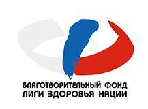 Благотворительный фонд Лиги здоровья нации