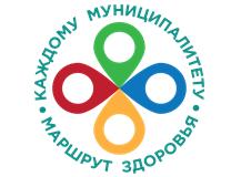 Каждому муниципалитету - маршрут здоровья