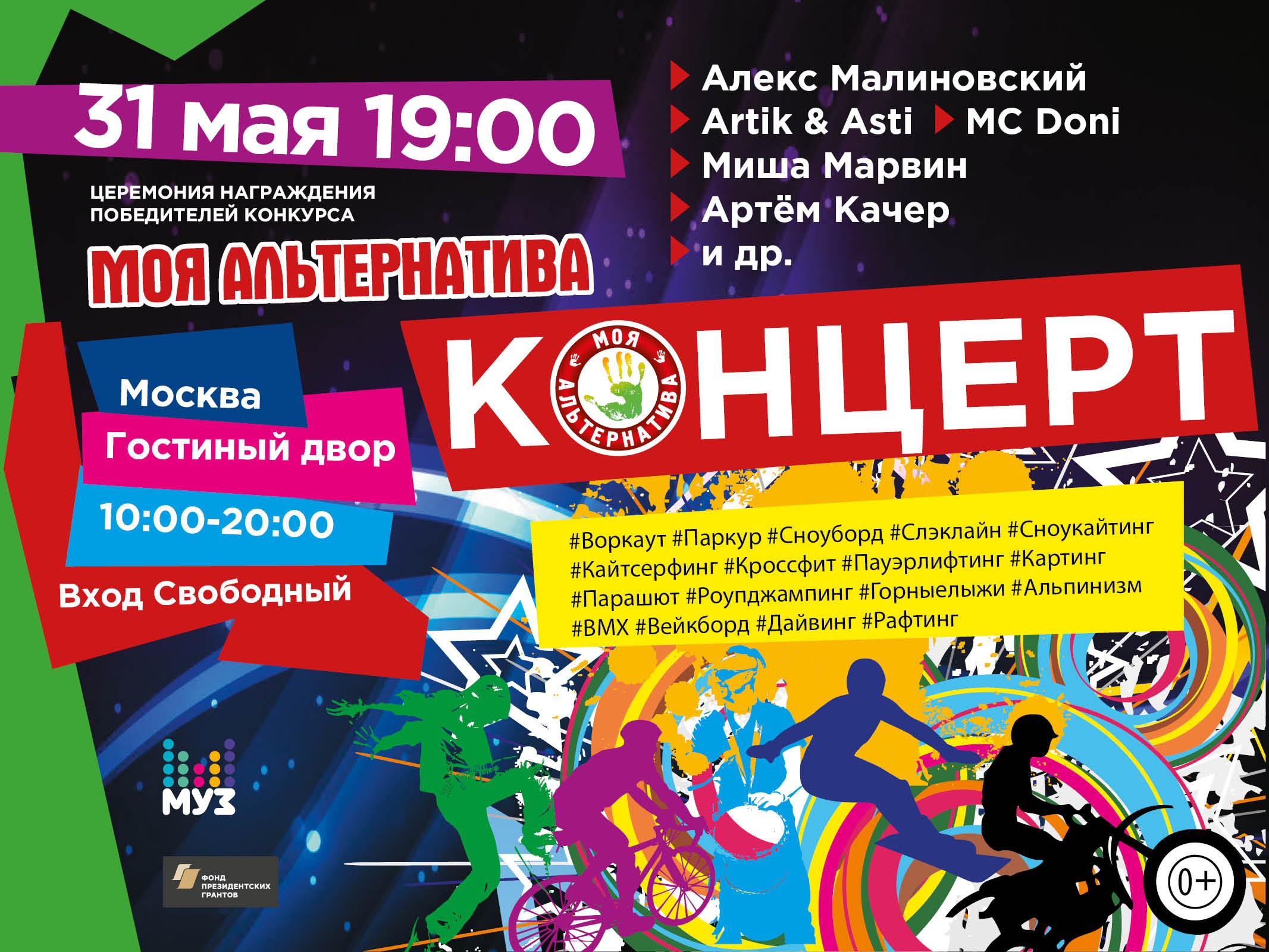 31 мая с.г. 23 финалиста Интернет-конкурса представят в Москве свои ролики  и расскажут о своих увлечениях  b37f3f5a22b